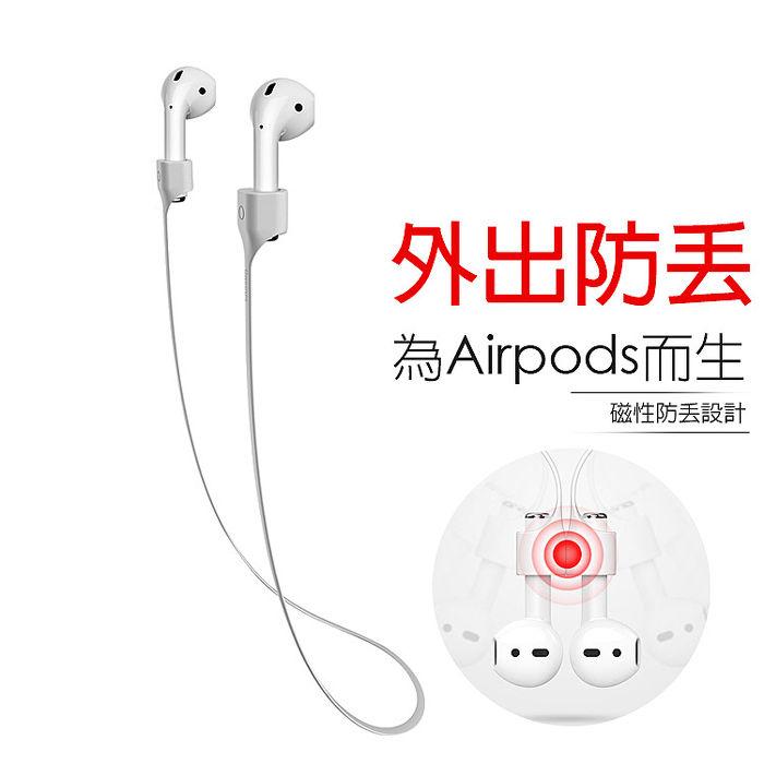 Baseus AirPods Apple藍牙耳機磁吸掛繩 防丟繩 (活動)