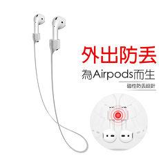 【Baseus】AirPods Apple藍牙耳機磁吸掛繩/ 運動防丟繩 /防丟線