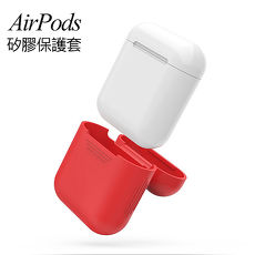 AirPods Apple耳机盒保护套 矽胶套