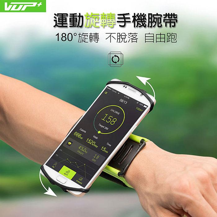VUP運動旋轉手機腕包 180°旋轉 運動腕帶 (6吋以下適用)桃紅