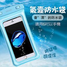 【6吋內適用】USAMS 浮力氣囊防水袋 通用手機防水袋