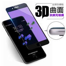 3D曲面滿版iPhone6/7系列 抗藍紫光玻璃貼 (AHEAD) (活動)iP6(s) 4.7 黑色