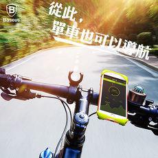 BASEUS倍思 骑迹 自行车车用支架 搭扣支架 固定座