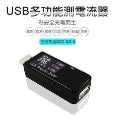 ★測電流神器★USB電壓/電流測試儀 電量監測 支援QC 2.0/3.0 (黑色)