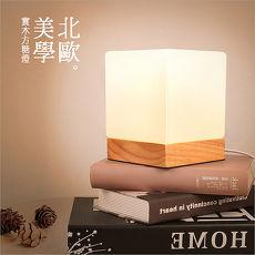北歐簡約 實木方糖燈 LED夜燈 床頭燈 桌燈 USB充電(按鈕開關)