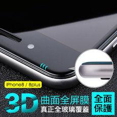 Apple iPhone8 4.7吋 3D曲面全覆蓋 疏水疏油 滿版9H玻璃貼 (AHEAD)