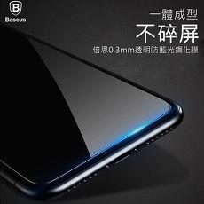 Baseus倍思 APPLE iPhone X XS 5.8吋 (縮邊)抗藍光鋼化膜 前膜 透明(非滿版)
