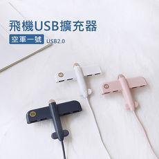 飛機USB擴充器 4埠HUB集線器 分線器 USB2.0 (4 port)