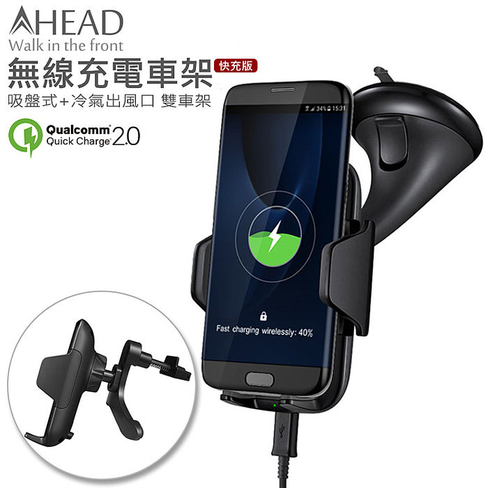 【AHEAD領導者】豪華快充版 QI無線充電車架 QC 2.0閃充 (出風口/吸盤兩用) C300
