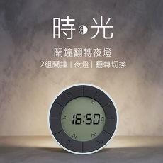 HBK鬧鐘翻轉夜燈 重力感應小夜燈 貪睡鬧鐘 USB充電  開學