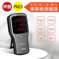甲醛/PM2.5/TVOC有害氣體 空氣品質檢測儀 懸浮微粒濃度 霧霾偵測儀
