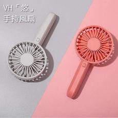 【VH】悠 迷你手持風扇 USB充電風扇 電風扇紅色