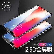 APPLE iPhone XR 6.1吋 2.5D全覆蓋 防塵9H玻璃貼 黑色 (AHEAD)