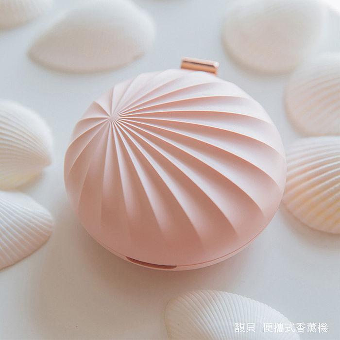 馥貝 便攜式香薰機 貝殼擴香器 驅蚊器(USB充電)[雙11]珊瑚粉