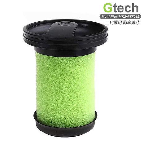 Gtech Multi Plus 小綠 手持式吸塵器 二代專用(MK2/ATF012)過濾網 (短款/副廠)[APP搶購]