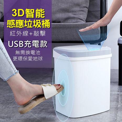 智能感應垃圾桶 紅外線+觸碰感應 (充電式/15L/白色)