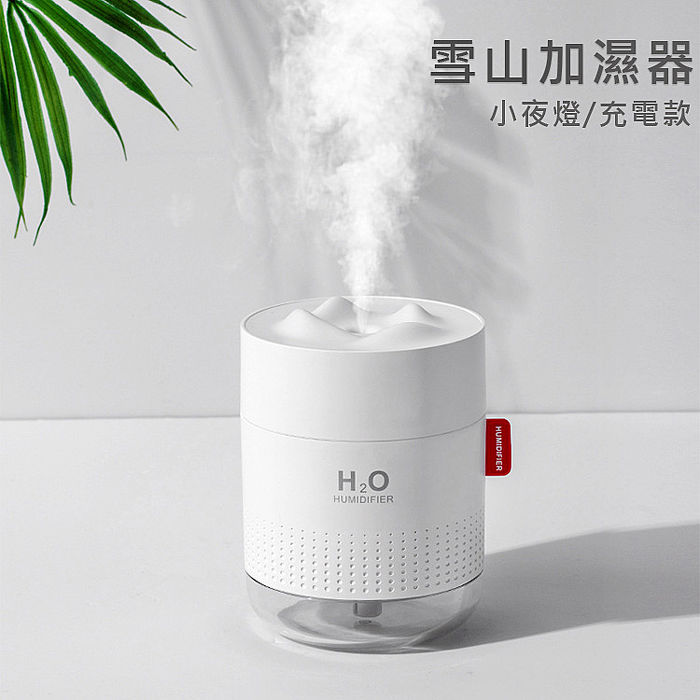 雪山加濕器 小夜燈 USB充電款(白色/450ml)[VIP活動]