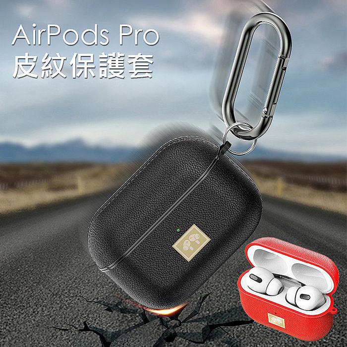 Apple AirPods Pro 藍牙耳機盒保護套 皮紋(帶掛勾)綠色