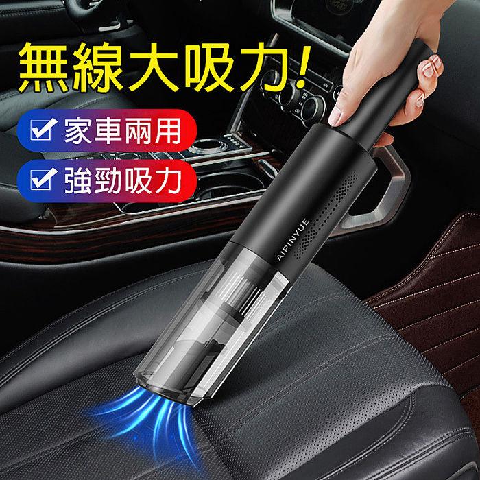 車用無線吸塵器 迷你手持吸塵器 USB充電(A8/黑色) (2011搶購)