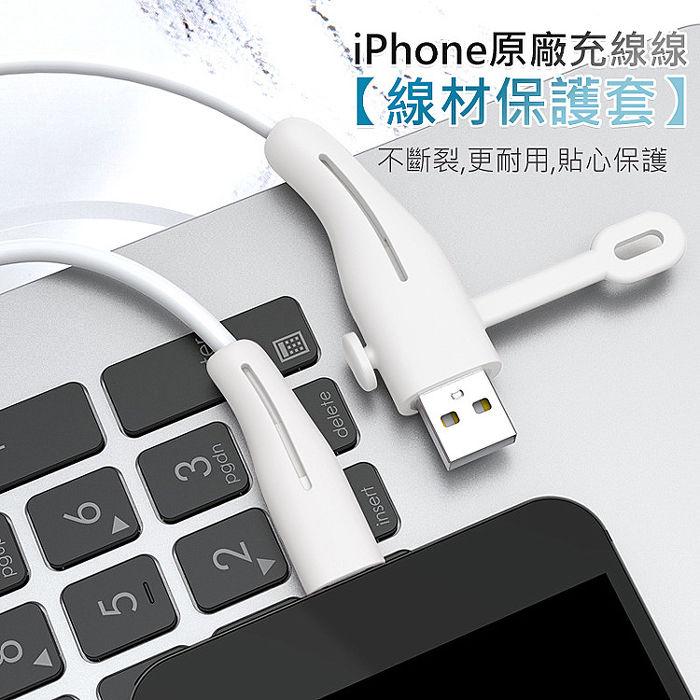 $59/件【5入組】iPhone充電線保護套 線材矽膠套 原廠線專用(多入賣場)USB-C to 8