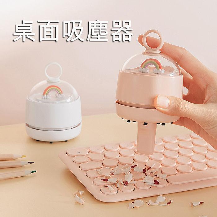 桌面迷你吸塵器 彩虹造型桌面清潔器 (USB充電)[搶購]白色