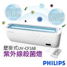【飛利浦PHILIPS】壁掛式紫外線殺菌燈 UVCF-168