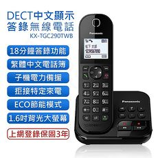 【國際牌PANASONIC】DECT中文顯示數位答錄無線電話 KX-TGC290TWB