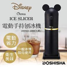 【日本DOSHISHA】Otona米奇電動手持刨冰機(黑) DHISD-18BKT