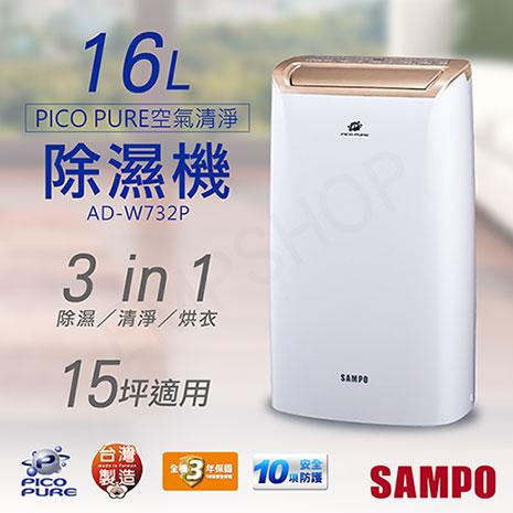 【聲寶SAMPO】16公升PICOPURE空氣清淨除濕機 AD-W732P (除濕機特賣)