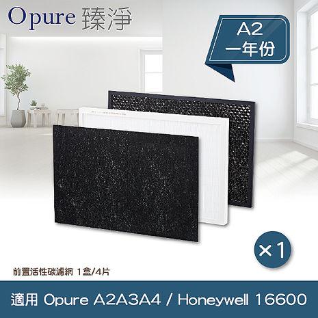【Opure 臻淨】A2 (三層濾網組)抗敏HEPA 空氣清淨機 適用Honeywell 16600☆臻淨品
