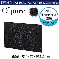 【Opure 臻淨】A2.A3.A4第一層活性碳濾網高效抗敏HEPA空氣清淨機 適用Honeywell 16600【臻淨原廠耗材(盒裝)】