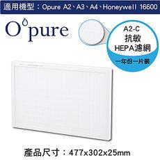 【Opure 臻淨】A2.A3.A4 空氣清淨機第二層抗敏HEPA濾網 適用Honeywell 16600
