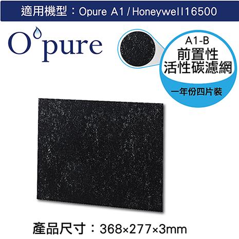 【Opure 臻淨】A1(第一層)活性碳濾網 高效抗敏空氣清淨機適用 Honeywell 16500及3M MFAC-01【臻淨原廠耗材(盒裝)】