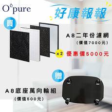 【Opure臻淨】A8《兩年份濾網組》四層濾網 物聯網加濕空氣清淨機 贈A8底座萬向輪組 【臻淨原廠耗材(盒裝)】
