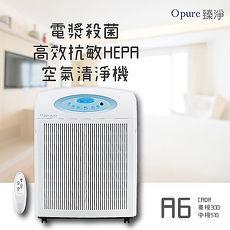 【Opure 臻淨】A6  高效抗敏HEPA電漿抑菌DC節能空氣清淨機 DC大阿肥機 大王機 高階版 (25-30坪)