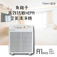 【Opure 臻淨】A1 mini 高效抗敏HEPA 負離子空氣清淨機