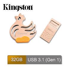 金士頓 USB3.1 32GB 2017金雞隨身碟