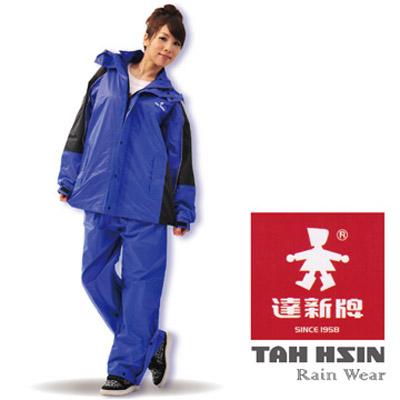 【達新牌】巧帥型二件式雨衣(藍黑色)3XL