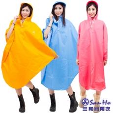 【三和牌】自行車尼龍披肩雨衣(粉/藍/黃)