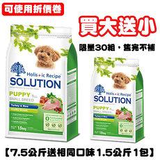 【SOLUTION】耐吉斯 幼犬火雞肉7.5公斤 送1.5公斤1包