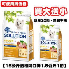 【SOLUTION】耐吉斯 成犬火雞肉15公斤 送1.5公斤1包