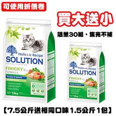 【SOLUTION】耐吉斯 成幼貓綠茶化毛火雞肉 7.5公斤 送1.5公斤1包