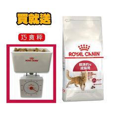 【ROYAL CANIN】法國皇家 F32理想體態成貓 4公斤 X 1包 送巧食秤