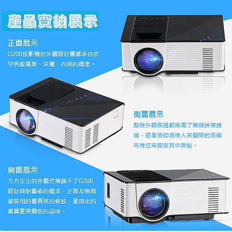 GWM G200投影機*加贈72吋簡易型布幕*