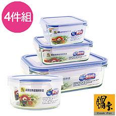 【鍋寶】耐熱玻璃保鮮盒悠活4件組EO-BVC352401830115