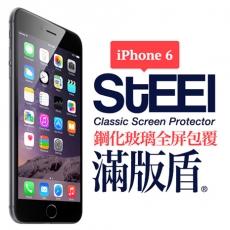 STEEL 滿版盾 iPhone6 4.7吋 全屏滿版頂級鋼化玻璃貼