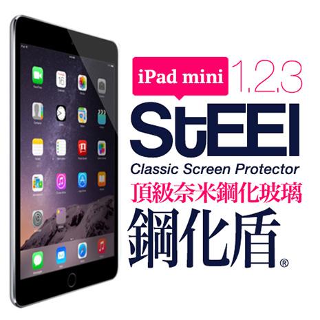 【STEEL】鋼化盾 iPad mini 1/2/3 通用款頂級奈米鋼化玻璃防護貼