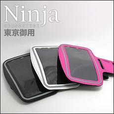 【東京御用Ninja】iPhone 6s Plus經典款(5.5吋)運動型手機臂帶保護套