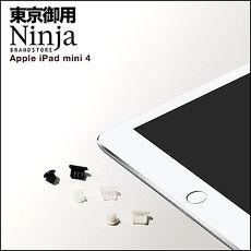 【東京御用Ninja】iPad mini 4專用耳機孔防塵塞+傳輸底塞(黑+白+透明套裝超值組)