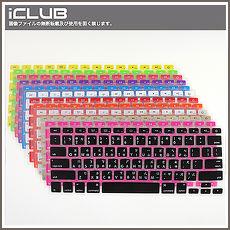 Apple Macbook【台灣專用中文注音鍵盤PRO/AIR系列超薄矽膠鍵盤保護膜】